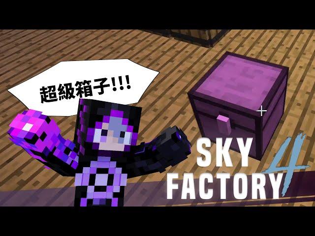 Minecraft 模組包生存 - 天空工廠4 #5 這箱子超級大 一個打十個