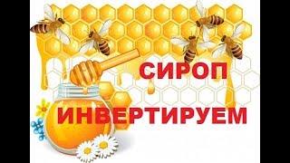 Как уменьшить пагубное влияние сахарного сиропа на пчёл. Инвертируем!!!
