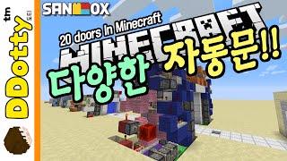 열려라 참깨!! [다양한 자동문: 맵 리뷰] 마인크래프트 Minecraft - 20 Doors - [도티]