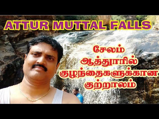Attur Muttal Anaivari falls | Muttal Falls | Attur | Salem Tourist places