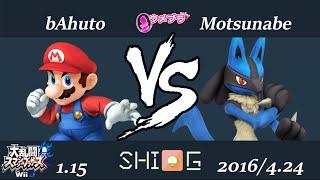 ウメブラ22 WB2 bAhuto vs Motsunabe / UMEBURA22 スマブラWiiU 大会