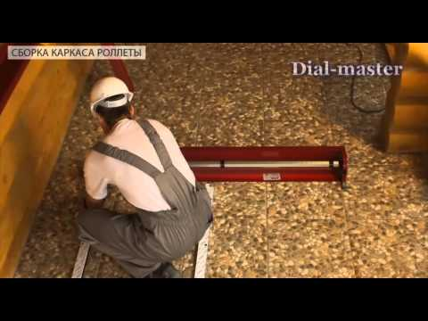 Накладной монтаж роллет Alutech Dial-master