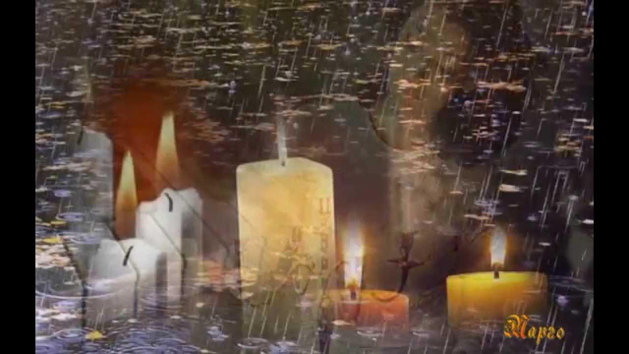 Сгорая плачут свечи слушать