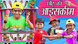 "CHOTU DADA ICE CREAM WALA |""छोटू की आइसक्रीम"" Khandesh Hindi Comedy | Chotu Comedy Video"