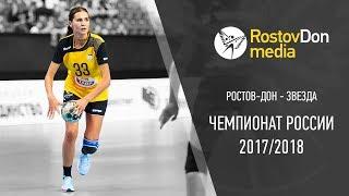 Ростов-Дон vs Звезда | Лучшие моменты