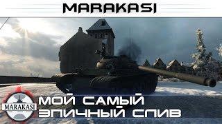 World of Tanks мой самый эпичный и печальный слив wot