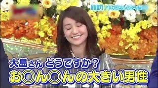 【放送事故】 AKB48 大島優子 「おちんちん大きい男どう?」 有吉弘行のセクハラにマジギレ 有吉 AKB thumbnail