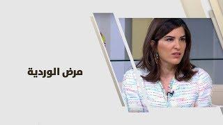 د. نور المعاني - مرض الوردية - طب وصحة