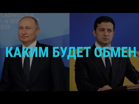 Россия—Украина: подготовка к обмену | ГЛАВНОЕ | 06.09.19