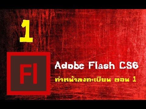 ทำสื่อ CAI ด้วย Adobe Flash CS6  ทำหน้าลงทะเบียน  part #1