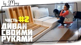 современный диван своими руками за копейки! Как сделать диван своими руками? Легко! Часть 2