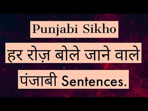 Daily Use Punjabi Sentences||Punjabi Speaking||Punjabi Language kaise sikhe|| #PunjabiSikho
