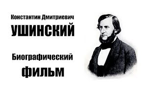 К.Д.Ушинский. Биографический фильм.