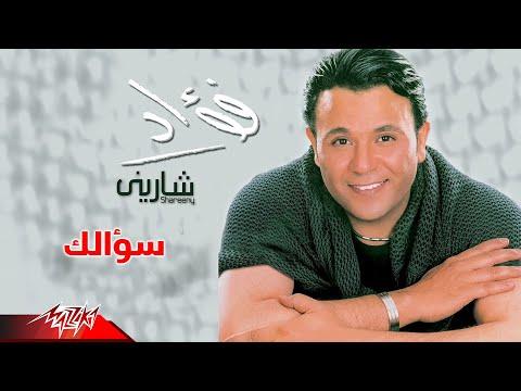 soalak - Mohamed Fouad سؤالك - محمد فؤاد