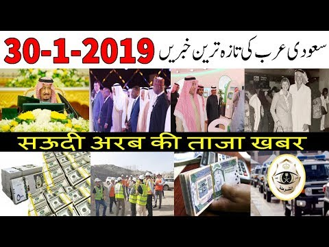 Saudi Arabia Latest News | 30-1-2019 | Latest Saudi News Today In Urdu Hindi | AUN