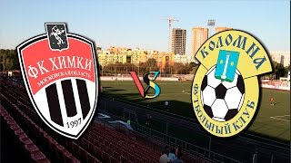 Khimki vs Kolomna full match