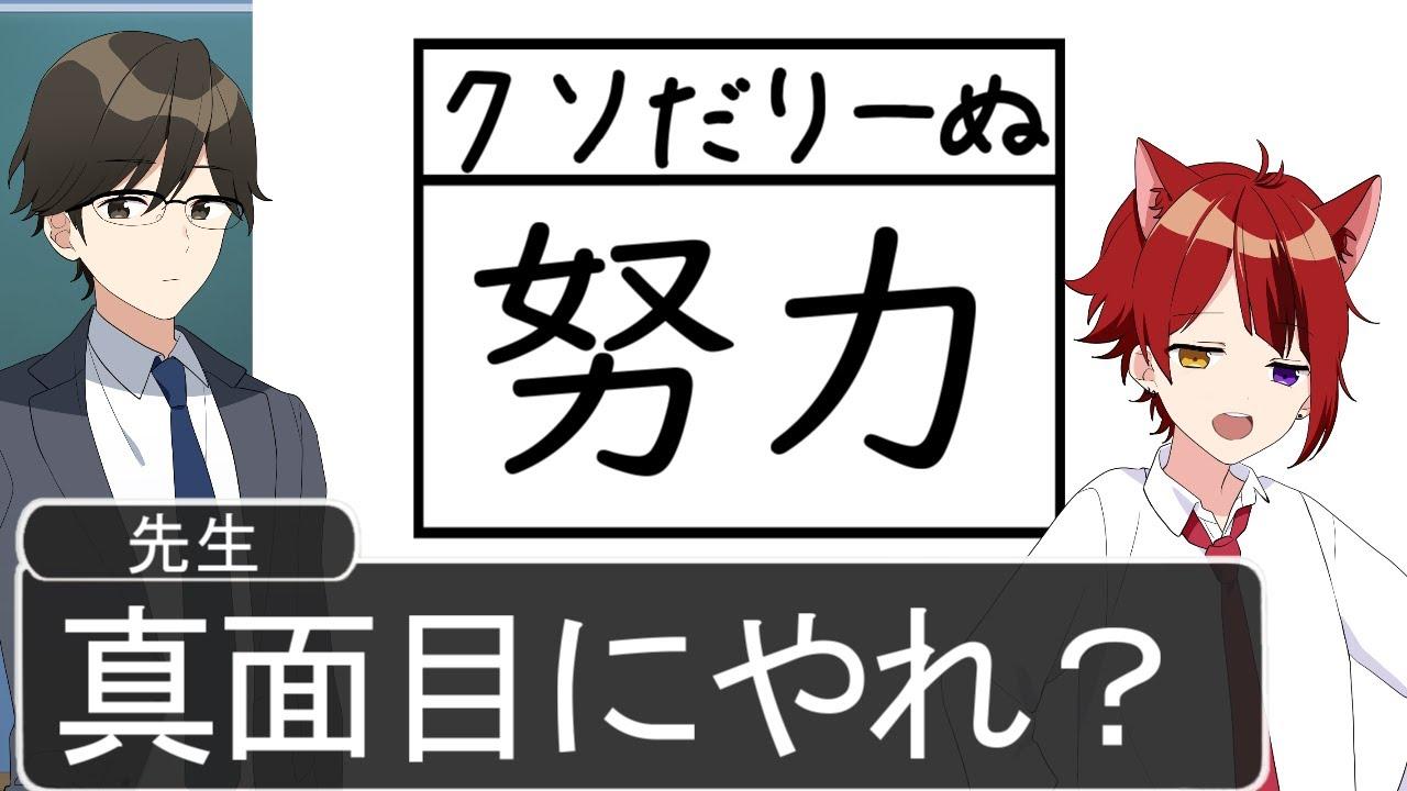 【アニメ遠井さん】やる気なさすぎな生徒6人がマジで草WWWWW【すとぷり】
