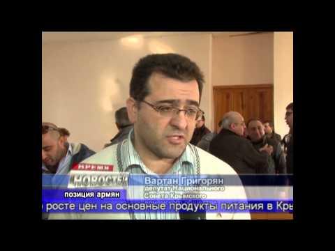 Армяне Крыма призывают соотечественников и земляков сделать выбор 16 марта