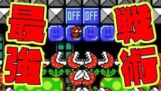 天井隠れの術を駆使して進む忍者ステージ【マリオメーカー2】