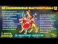 Sri Chamundeshwari Bhakthi Geethegalu | Chamundi Devi Kannada Song | Devotional