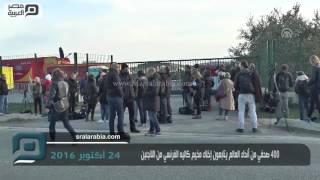 مصر العربية   400 صحفي من أنحاء العالم يتابعون إخلاء مخيم كاليه الفرنسي من اللاجئين
