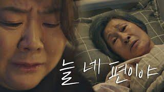 """며느리의 노고에 진심을 전하는 김혜자(Kim Hye Ja) """"난 늘 네 편이다"""" 눈이 부시게(Dazzling) 11회"""