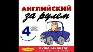 Аудиокурс «Английский за рулем. Начальный и средний уровень» 1/4 CD (2005)