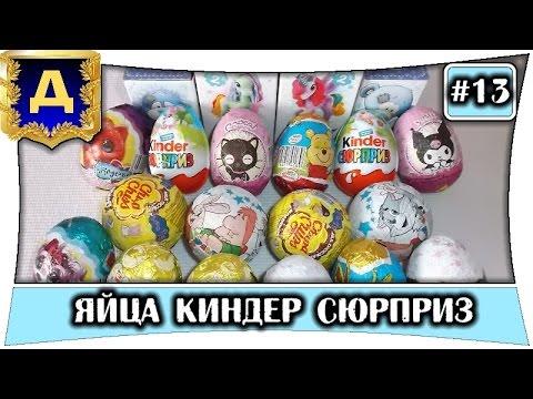 Яйца киндер сюрприз Союзмульфильм Губка Боб Хэллоу Китти Винни Пух Вторая Серия на русском