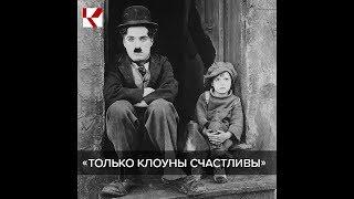 Чарли Чаплин: Только клоуны счастливы