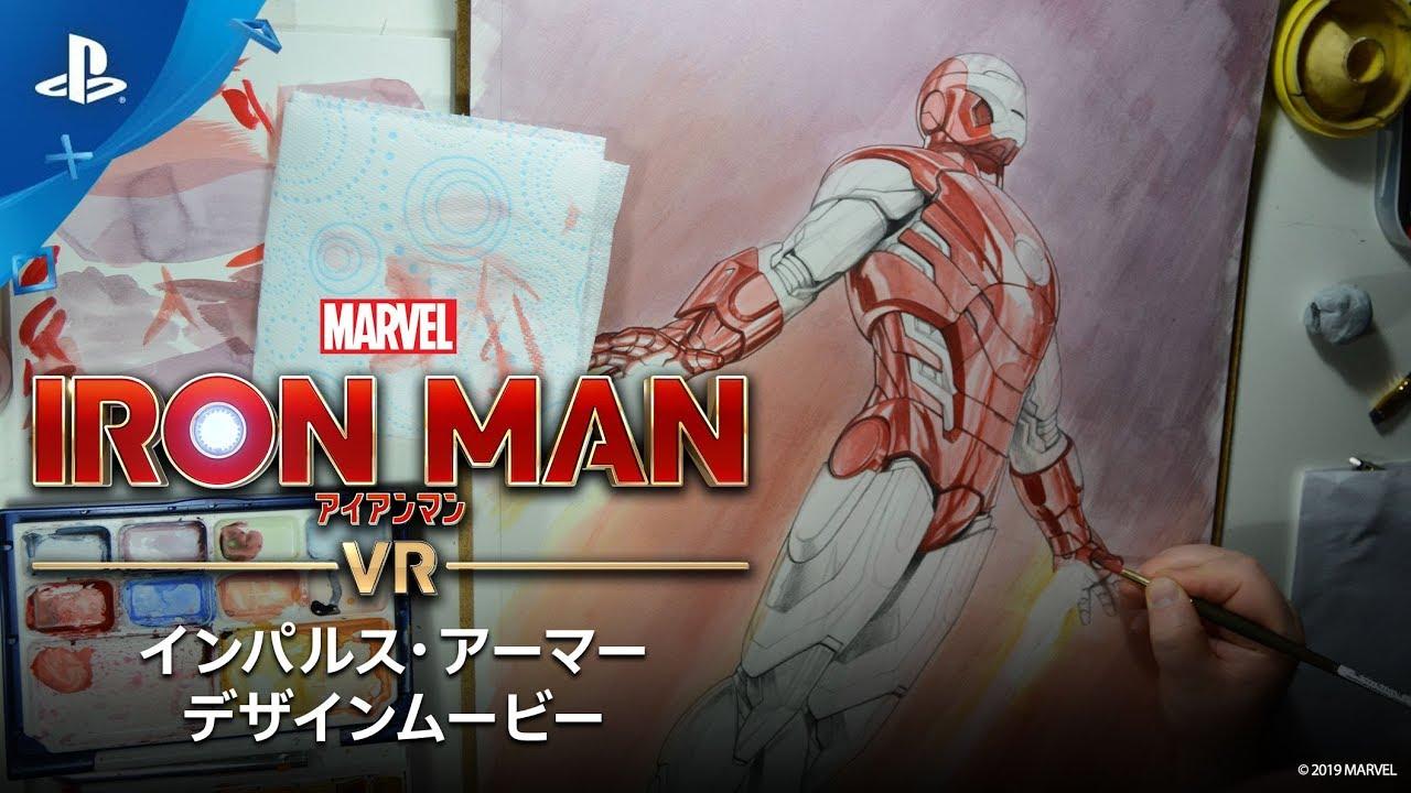 『マーベルアイアンマン VR』 インパルス・アーマー デザインムービー