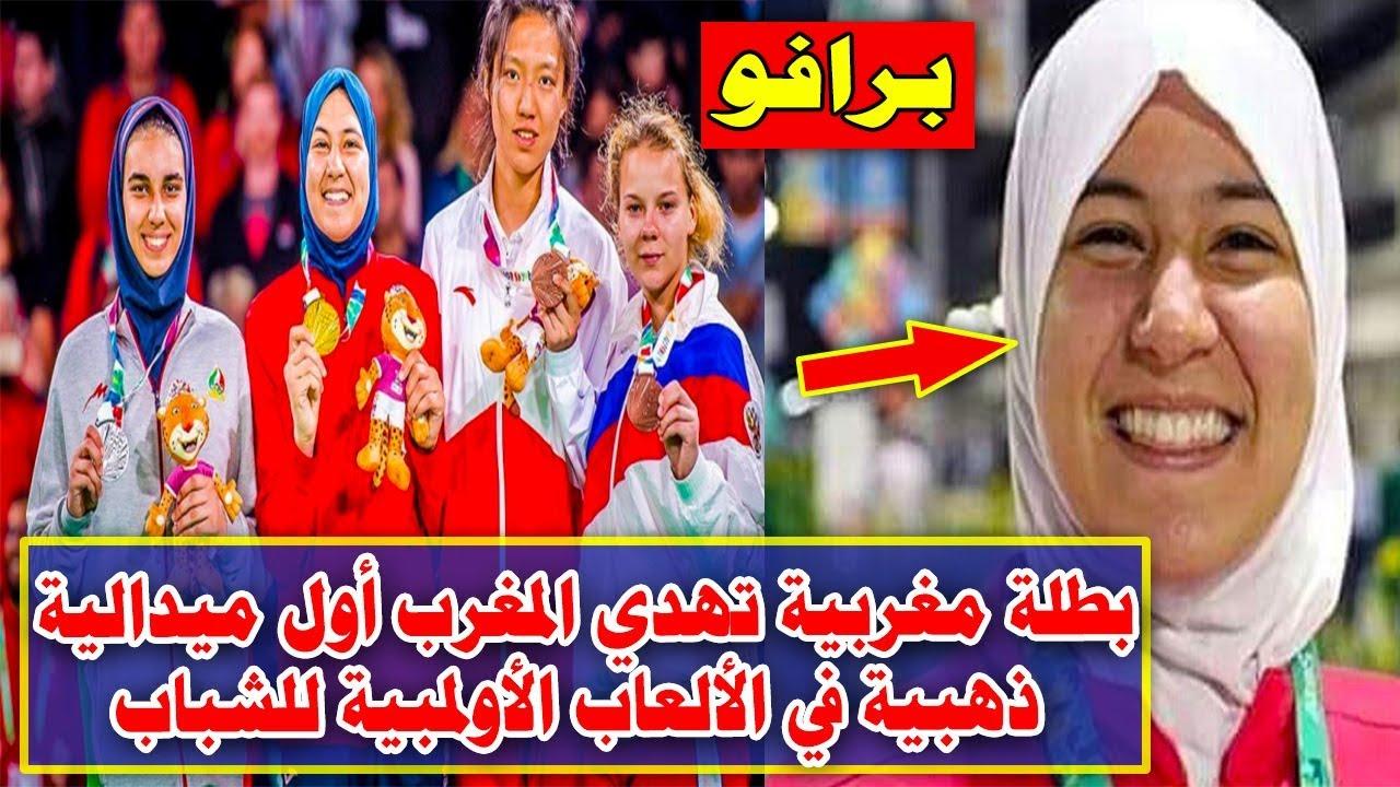 بطلة مغربية تهدي المغرب أول ميدالية ذهبية في الألعاب الأولمبية للشباب