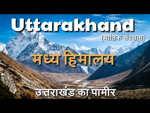 Uttarakhand मध्य हिमालय और उत्तराखंड का पामीर | Lesser Himalaya (Geo/P2)