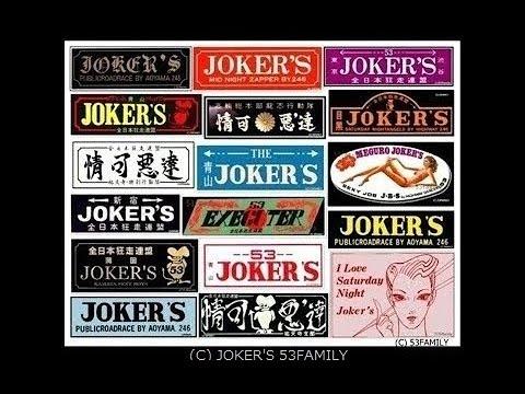 昭和・暴走族 JOKER'S 70's|三代目〜六代目時代