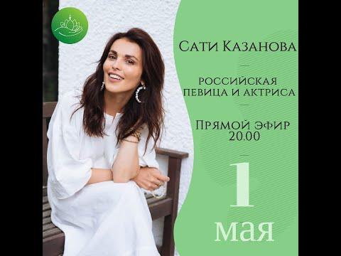 Прямой эфир с Сати Казановой, 1 мая 2020г.