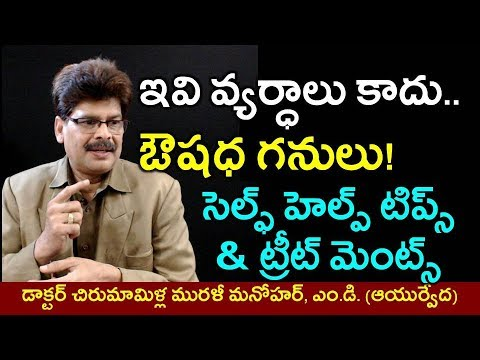 Medicines with Waste Materials in Telugu | వ్యర్ధాలతో ఔషధాలు