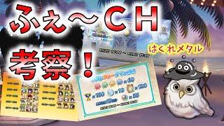 【FEH】♯1539 ふぇ~チャンネル考察!サマーフふぇ~スティバル そしてまさかの嬉しいアプデも!