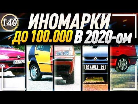 КАКУЮ МАШИНУ КУПИТЬ ЗА 50-100 ТЫСЯЧ РУБЛЕЙ В 2020 ГОДУ? Авто до 100 тыс. ТОП Авто 2020 (выпуск 140)