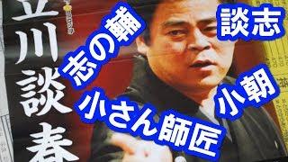立川談春さんが「赤めだか」のラストシーンと、志の輔小朝、談志亡き後...