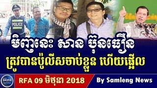 លោក សាន ប៊ុនធឿន ធ្លើយតបទៅលោក ខាន់ វណ្ណា ផ្អើលសូមស្តាប់, Cambodia Hot News, Khmer News