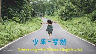 【少年Shào Nián-梦然Mira】Chinese song with Chinese u0026 English lyrics.