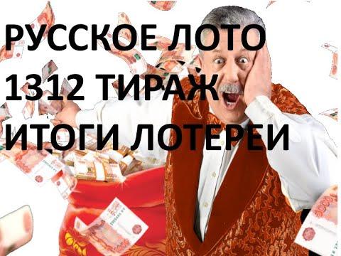 Русское Лото 1312 тираж 01.12.2019. Результаты лотереи