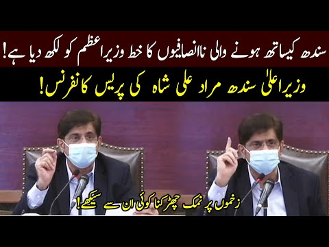 CM Sindh Murad Ali Shah press conference   08 June 2021   92NewsHD thumbnail