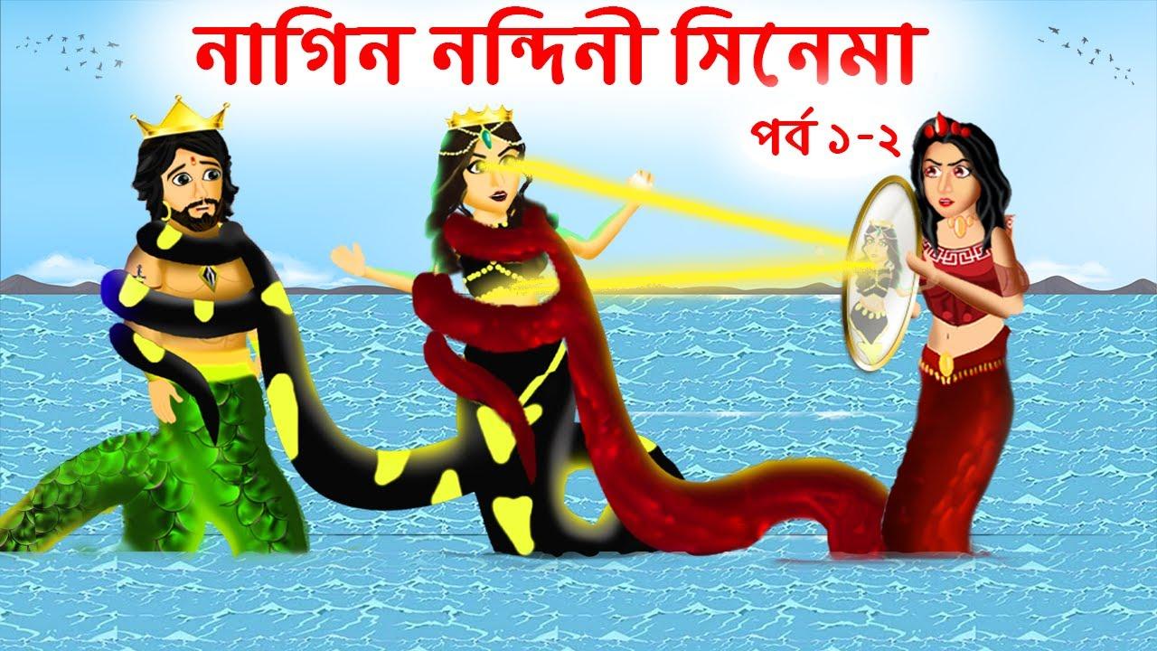 নাগিন নন্দিনী সিনেমা (পর্ব ১-২)    Bangla cartoon   Bangla Rupkothar golpo   Bengali Rupkotha