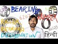 [HINDI]BEARING NUMBER OF ROLLER BEARING | DESIGNATION OF ROLLER BEARING | FULL DETAIL WITH EXAMPLES