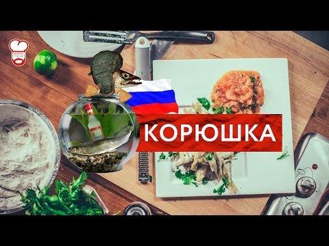 корюшка в духовке рецепты приготовления