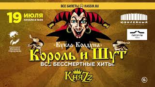 Король и Шут — 20-летие «Акустического альбома» (19.07.2019, Питер, СК «Юбилейный»), 16+