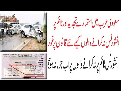 Saudi Arab Lettest News About Car Insurance In Saudi Arabia In Hindi Urdu