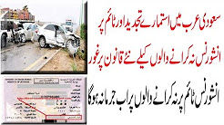 Saudi Arab Lettest News About Car Insurance In Saudi Arabia In Hindi Urdu