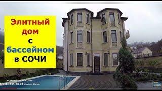 🔴🔴Элитный дом в Сочи с БАССЕЙНОМ.С ремонтом и мебелью. #МихаилШагин
