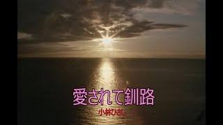 小林ひさし - 愛されて釧路